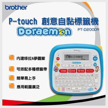 《Brother》PT-D200DR Doraemon 多啦A夢創意自黏標籤機(D200DR)