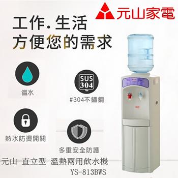 《元山》直立式溫熱兩用開飲機(YS-813BWS)