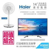 《Haier 海爾》【超值組合】32吋 液晶顯示器含視訊盒+14吋DC直流變頻風扇
