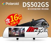 《Polaroid  寶麗萊》DS502GS 星光夜視 FHD1080P 後照鏡行車紀錄器內附16G