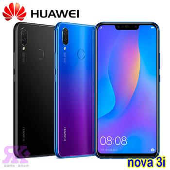 《HUAWEI》Nova 3i (4G/128G) 6.3吋智慧機-贈空壓殼+9H鋼保+指環支架+韓版收納包(藍楹紫)