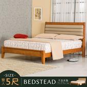 《Homelike》北原床架組-雙人5尺(不含床墊)