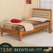 《Homelike》北原床架組-單人3.5尺(不含床墊)