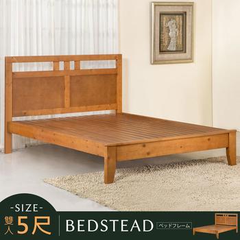 《Homelike》石垣床架組-雙人5尺
