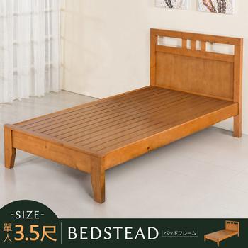 《Homelike》石垣床架組-單人3.5尺
