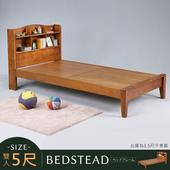 《Homelike》松本床架組-雙人5尺