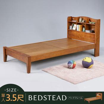 《Homelike》松本床架組-單人3.5尺