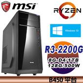 《MSI微星》B450平台 AMD R3-2200G四核 高品質入門首選I(MSI811)