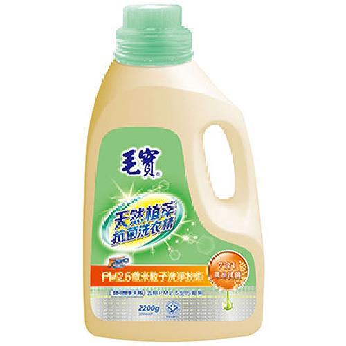 《毛寶》天然植萃PM2.5洗衣精(2200g/瓶)