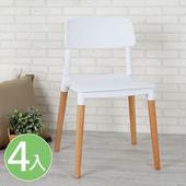 《Homelike》艾里北歐風餐椅-四入組(純淨白)