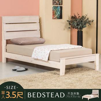 《Homelike》雨澤床架組-單人3.5尺(不含床墊)