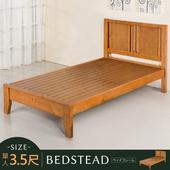 《Homelike》藤野床架組-單人3.5尺