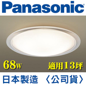 《Panasonic 國際牌》LED (第三代) 調光調色遙控燈 HH-LAZ6040209 (白色燈罩+透明邊框) 68W 110V