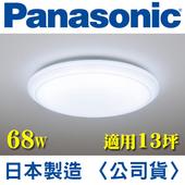 《Panasonic 國際牌》LED (第三代) 調光調色遙控燈 HH-LAZ6039209 (全白燈罩) 68W 110V