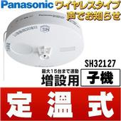 《Panasonic 國際牌》定溫式 語音型住警器 火災警報器 (無線連動型子機)