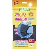 《濾得清》抗UV濾菌口罩5枚/包(17.5*9CM/枚)
