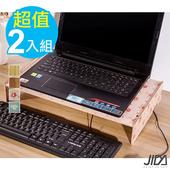 《佶之屋》木質DIY可調式螢幕/筆電架-2入組(胡桃+粉花)