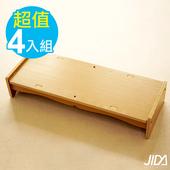 《佶之屋》DIY簡約加厚木塑多功能電腦螢幕架-4入組(胡桃x2+橡木x2)