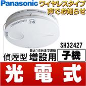 《Panasonic 國際牌》光電式 語音型住警器 火災警報器 (無線連動型子機)