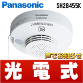 《Panasonic 國際牌》光電式 語音型住警器 火災警報器 (單獨型)