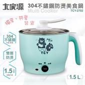 《大家源》1.5L 304不鏽鋼雙層防燙美食鍋(TCY-2702)