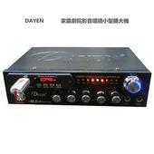 《DAYEN》家庭劇院(SD/USB)影音小型擴大機AVX-5U