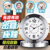 《升級版》高清鏡頭聲控啟動密錄座鐘(蒐證/監控/隱密)(銀色)