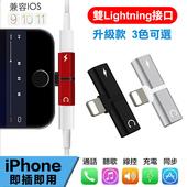 《買一送一》iPhone傳輸/音源1拖2 雙Lightning轉接頭(小T)(黑+黑)