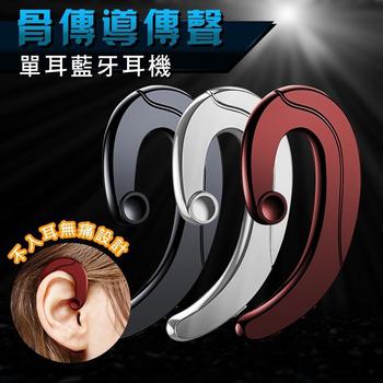 《SOYES》超輕真無線骨傳導單耳藍牙耳機G7(公司貨)(黑色)