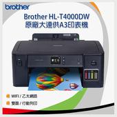 《Brother》HL-T4000DW A3 無線原廠大連供印表機(T4000DW)