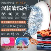 《FJ》渦輪式迷你超聲波清洗器(升級版)(白色)