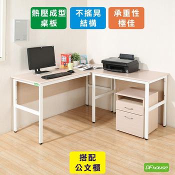 《DFhouse》頂楓150+90公分大L型工作桌+活動櫃(白楓木色)