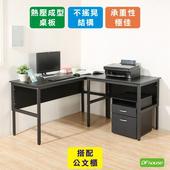 《DFhouse》頂楓150+90公分大L型工作桌+活動櫃(黑橡木色)