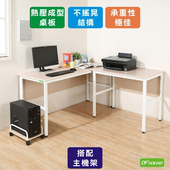 《DFhouse》頂楓150+90公分大L型工作桌+主機架(白楓木色)