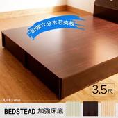《床底【久澤木柞】》經典3.5尺單人加強全封床底(胡桃)