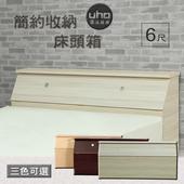 《床頭【久澤木柞】》簡約收納6尺雙人加大床頭箱(胡桃)