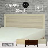 《床頭【久澤木柞】》經典設計6尺雙人加大床頭片(胡桃)