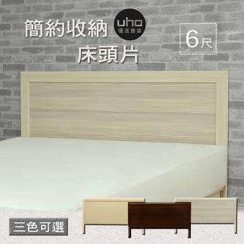 ★結帳現折★床頭【久澤木柞】 經典設計6尺雙人加大床頭片(胡桃)