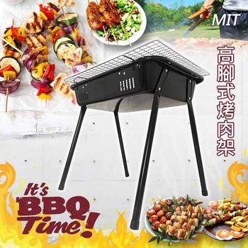 《奇意生活館》【kwish】BBQ烤肉架 | MIT高腳型烤肉架(一入)