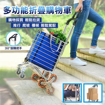《FJ》多功能摺疊省力爬梯購物車/買菜車(耐重升級版)(一組)