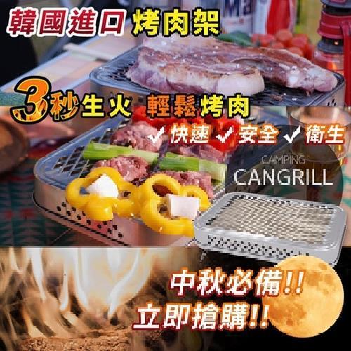 《韓國Cangrill》烤肉架組合(19X29x48cm)-UUPON點數5倍送(即日起~2019-08-29)