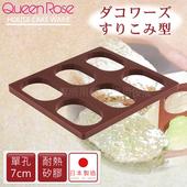 《日本霜鳥QueenRose》達克瓦茲耐熱矽膠烤模(6連)