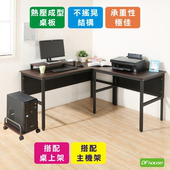 《DFhouse》頂楓150+90公分大L型工作桌+主機架+桌上架(胡桃木色)