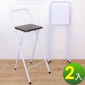 《頂堅》鋼管(木製椅座)高腳折疊椅/吧台椅/高腳椅/櫃台椅/餐椅/洽談椅(二色可選)-2入/組(深胡桃木色)