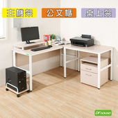 《DFhouse》頂楓150+90公分大L型工作桌+主機架+桌上架+活動櫃(白楓木色)