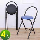 《頂堅》鋼管(PU泡棉椅座)折疊椅/餐椅/洽談椅/摺疊椅(二色可選)-4入/組(黑色)