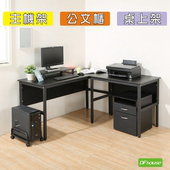 《DFhouse》頂楓150+90公分大L型工作桌+主機架+桌上架+活動櫃(黑橡木色)