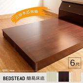 《床底【久澤木柞】》經典簡約6尺雙人加大床底(胡桃)