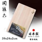 《日本貝印KAI》日本製-匠創名刀關孫六 天然檜木砧板 切菜板 料理板(39x24x2cm)