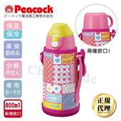 《日本孔雀Peacock》運動家族不銹鋼保冷保溫杯 附專屬杯套+背帶-兩用型飲口(800ML-粉)